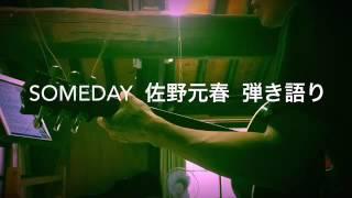 SOMEDAY 佐野元春 弾き語り とても素敵な歌です♪ 歌詞をなかなか上手くうたえず、苦労しましたが 一気に勢いでやってしまいました! 良かったら、聴いてください^_^