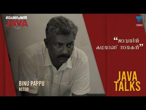 Java Talks   Operation Java      Binu Pappu   V cinemas International