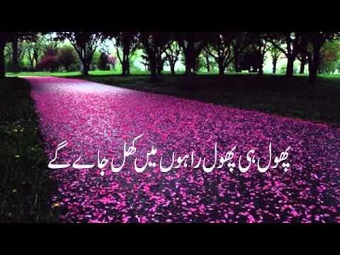 Ak Din Aap Yun Hum Ko Mil Jae Ge - Urdu Translate Full Song