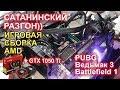 Игровая сборка AMD + видеокарта GTX 1050 Ti PUBG, Battlefield 1, Witcher 3