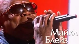 Майкл Блейз - Это мир Мужчин - шоу Голос 3 (5 выпуск от 03.10.2014)