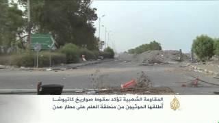 الحوثيون يستهدفون مطار عدن بصواريخ كاتيوشا