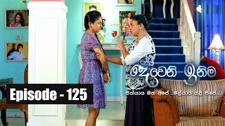 Deweni Inima |  Episode 125 28th July 2017 Thumbnail