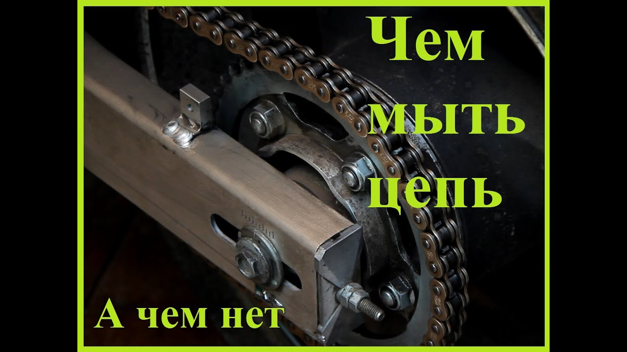 Выжимка цепи мотоцикла своими руками фото 57
