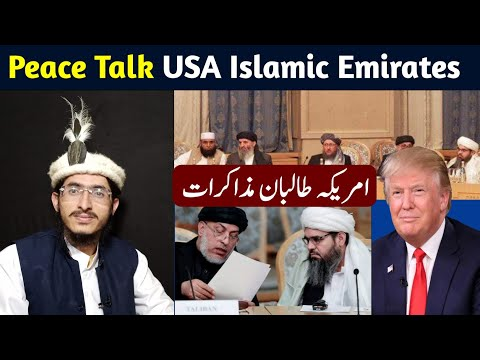 Peace Talk Between America and Islamic Emirates | USA | Russia | Afg | امریکہ طالبان مذاکرات