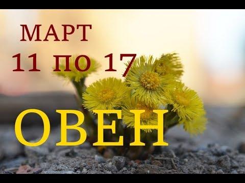 ОВЕН. ПРОГНОЗ на НЕДЕЛЮ с 11 по 17 МАРТА. 2019г.