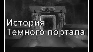 История Темного портала