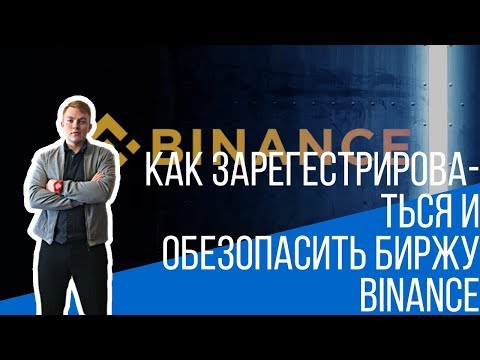 Как зарегистрироваться на бирже BINANCE ? Как обезопасить и верифицировать биржу BINANCE ?из YouTube · Длительность: 5 мин55 с
