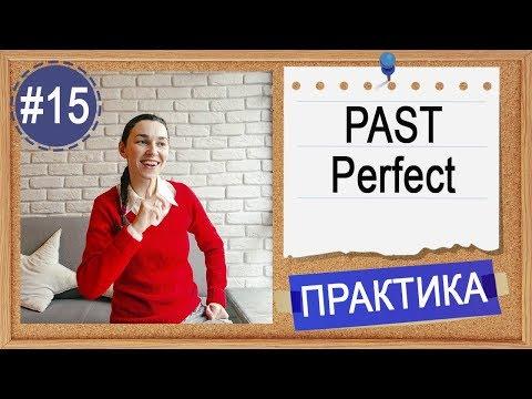 "Практика #15 Past Perfect (had Done)  - ""Предпрошедшее"" время в английском языке"
