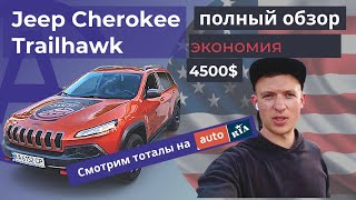 Jeep cherokee trailhawk полный обзор + сравнение с AUTORIA