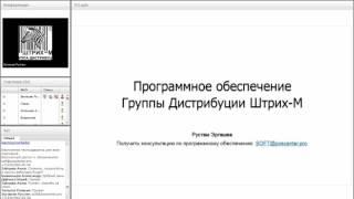 Обучающее видео Программные продукты POScenter