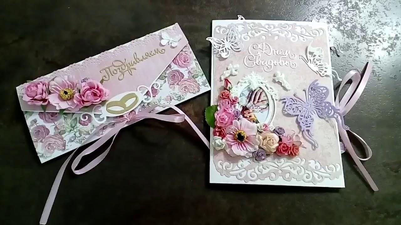 Открытки, скрапбукинг открытка конверт с днем свадьбы