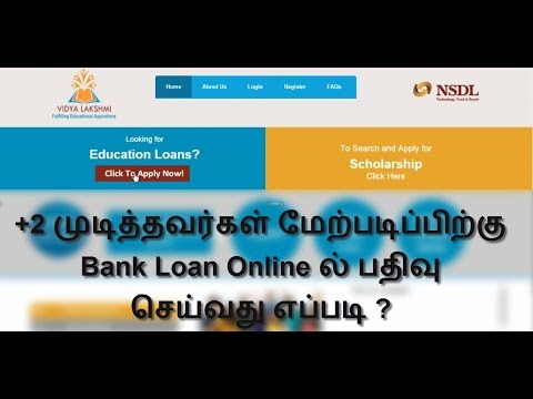 How to apply education loan an online in tamil | கல்வி கடன்