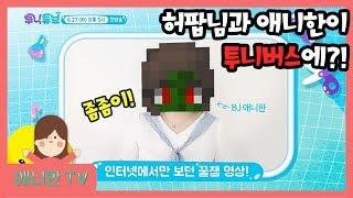 대박! 투니버스! 투니튜브에 허팝님과 애니한게임이 나옵니다! 6월 25일 5시 첫방송!!