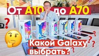 Galaxy A Линейка   Все смартфоны Samsung Galaxy A 2019 года - Обзор и сравнение cмотреть видео онлайн бесплатно в высоком качестве - HDVIDEO