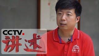 《讲述》 20190809 系列节目《我奋斗·我幸福》 和时间赛跑的人| CCTV科教