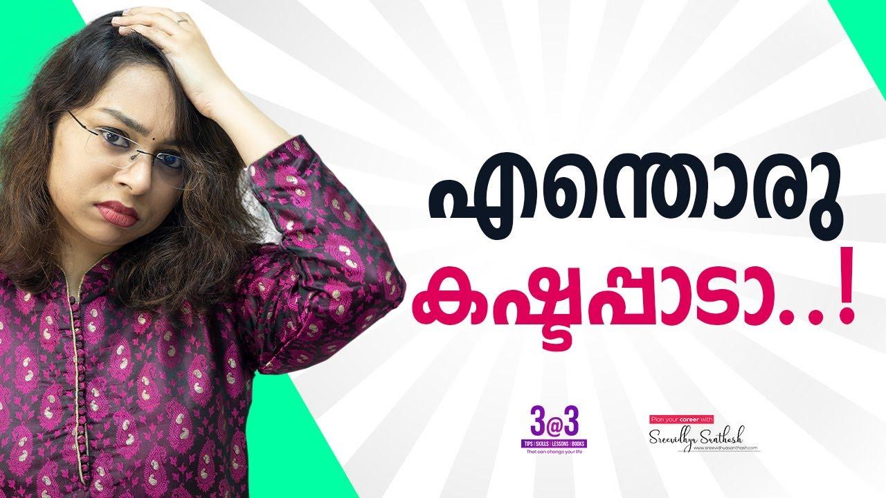 Motivation Malayalam Status | 35 | Smart Work | Sreevidhya Santhosh