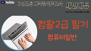 [세인에듀] #컴퓨터활용능력 2급 필기(#컴퓨터일반) …