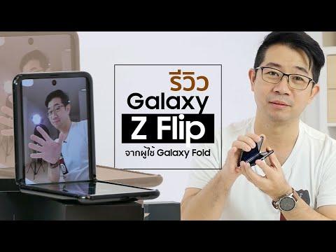 รีวิว Galaxy Z Flip หลังใช้มา 7 วัน จัดเต็มทุกเรื่องที่คุณอยากรู้ - วันที่ 20 Feb 2020