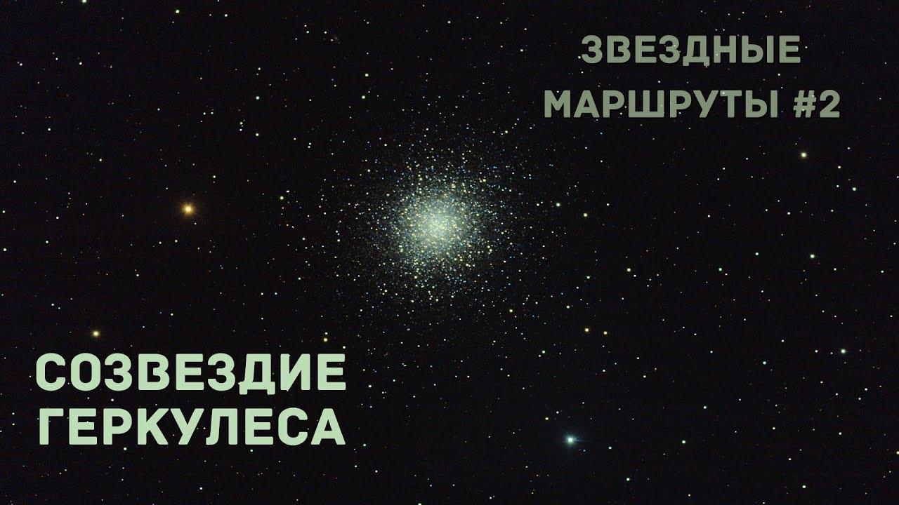 Звездные маршруты.  Созвездие Геркулес