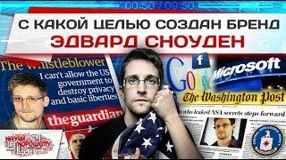С какой целью создан бренд Эдвард Сноуден?
