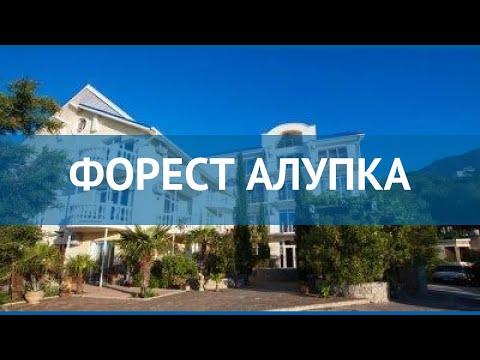ФОРЕСТ АЛУПКА 3* Россия Крым обзор – отель ФОРЕСТ АЛУПКА 3* Крым видео обзор