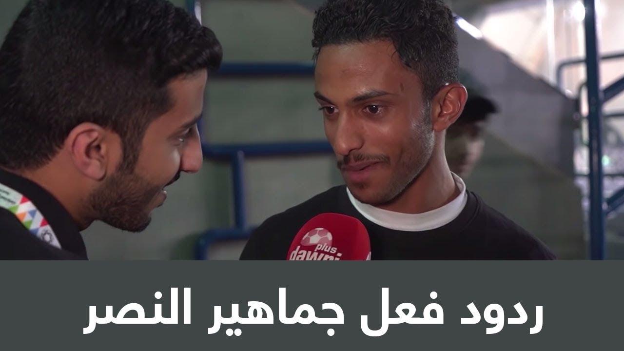 ردود فعل جماهير النصر قبل وبعد الديربي - الجولة 25 موسم 2018-2019