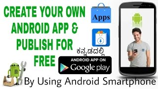 CREATE YOUR OWN ANDROID APP AND PUBLISH IT FOR FREE | ಕನ್ನಡದಲ್ಲಿ || Kannada tech official ||