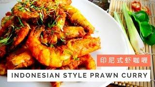 Indonesian Prawn Curry Recipe 印尼咖喱虾   Huang Kitchen