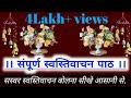 #svasti_vachan#swasti vachan। स्वस्तिवाचन। vedik Svasti vachan mantr। with Lyrics Gyan Sindhu.