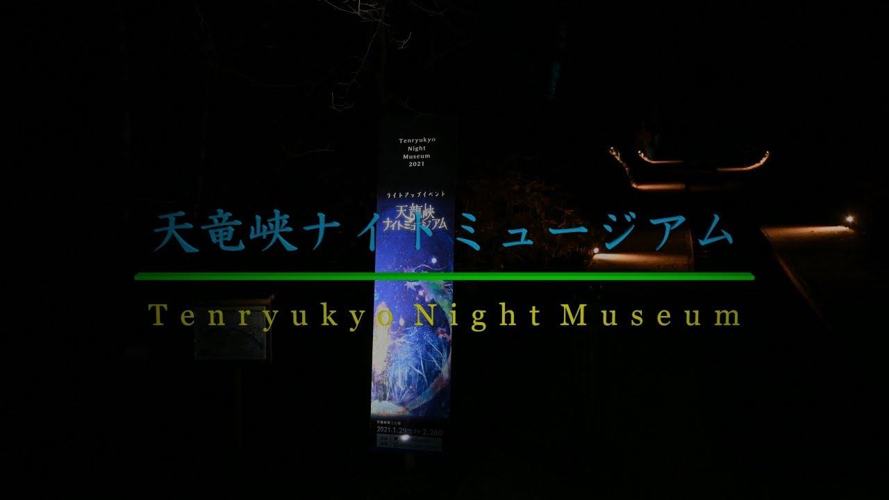 ナイト ミュージアム 天竜峡