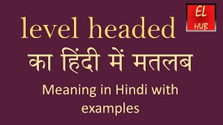 Level headed meaning in Hindi