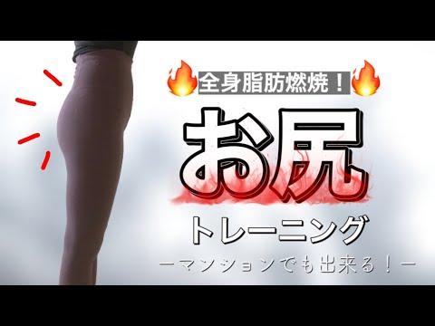 【自宅トレ5分】短時間で脂肪燃焼!心拍数を上げてヒップアップ!