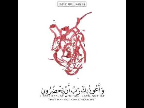 رقية لعلاج وتطهير الجسد من المس والشياطين من بيانات الإمام