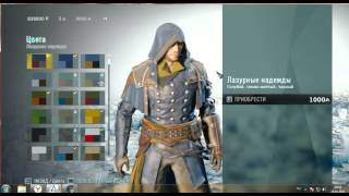 ASSASSINS CREED UNITY UNLIMITED MONEY,EASY TO DO!!