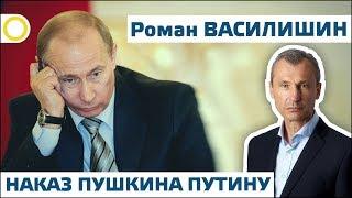 РОМАН ВАСИЛИШИН. НАКАЗ ПУШКИНА ПУТИНУ. 06.06.2019 #РАССВЕТ