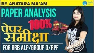 RRB ALP/GROUP D/RPF | Paper Analysis | पेपर समीक्षा | Antara Ma'am | 100% Analysis