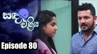 Sanda Eliya - සඳ එළිය Episode 80 | 11 - 07 - 2018 | Siyatha TV Thumbnail