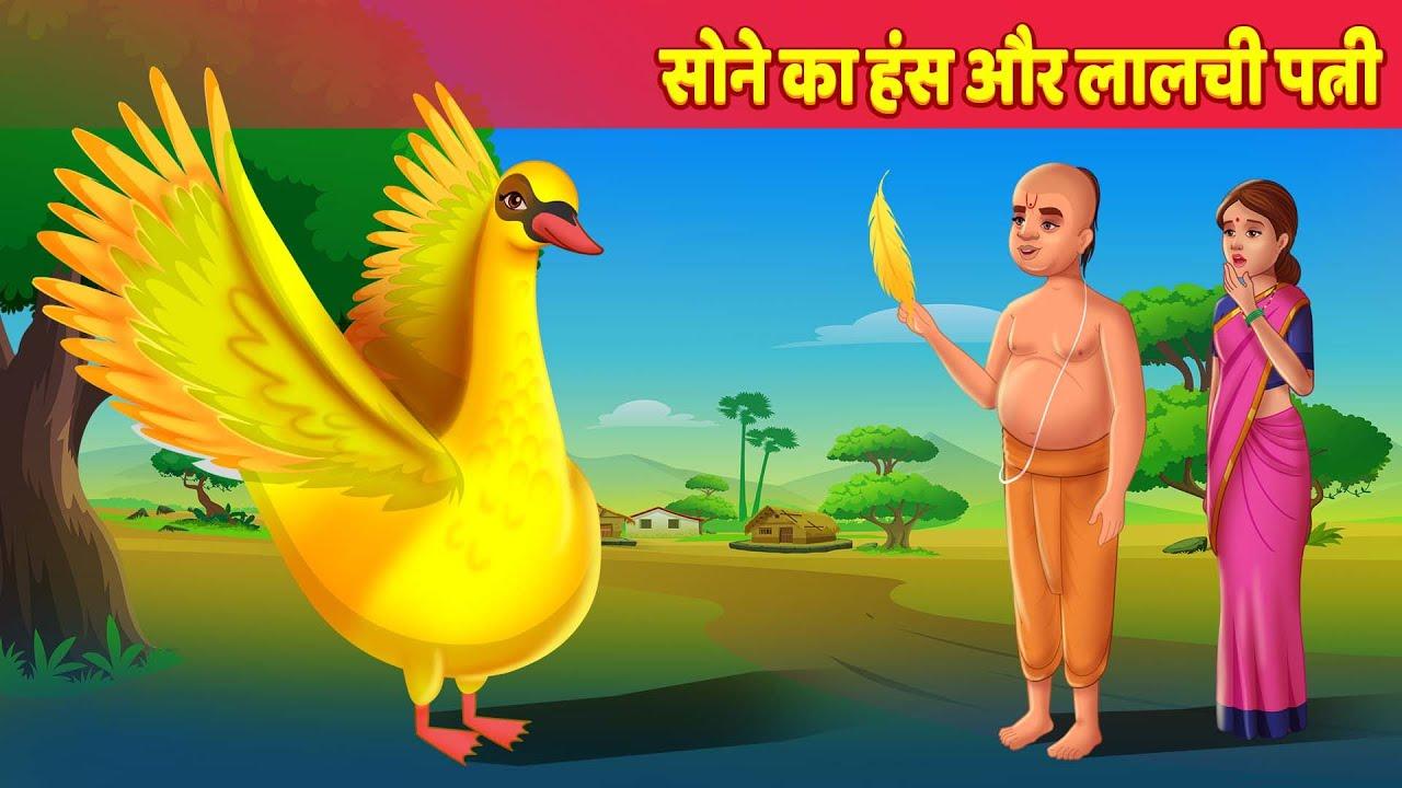 Sone Ka Hans Aur Lalchi Patni Hindi Kahani | Moral Story | Jadui Kahani | Hindi Fairy Tales