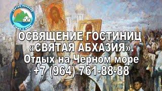 ОСВЯЩЕНИЕ ГОСТИНИЦ «СВЯТАЯ АБХАЗИЯ». Отдых на Черном море