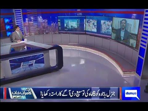 Kamran Khan: SC ne mulk ko bare buhran se bacha lia!General Bajwa ko 6 mah ki tosih di agey ka rasta dikhaya