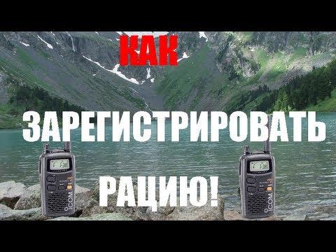 Как зарегистрировать радиостанцию