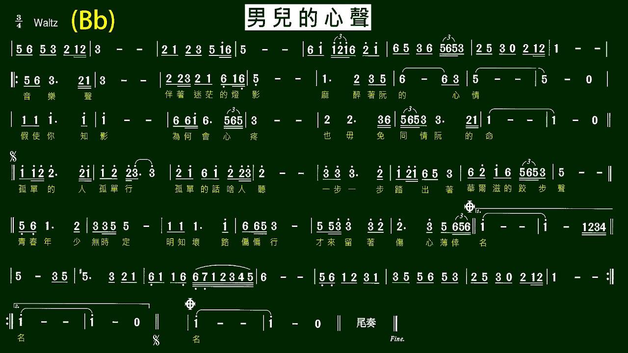 5.男兒的心聲-沈文程(Bb)K伴奏-(簡譜) - YouTube