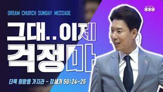 [김학중 목사] 2020/11/1 (주일) 더욱 희망을 가지라 I 꿈의교회 I 주일 오전