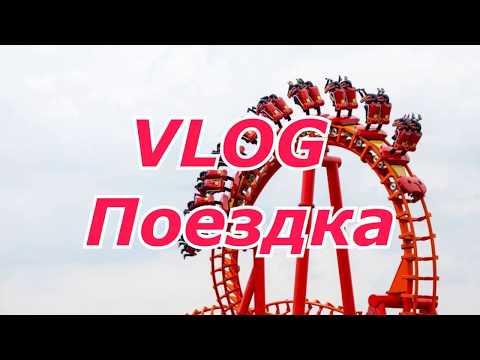 VLOG Energy Landia Krakow\Bonjour Iren