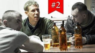 ПОГРУЖЕНИЕ с Паниным #2 | Алкоголь