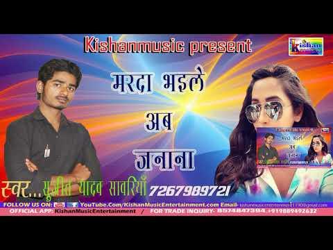 New Bhojpuri Song 2018, Marda Bhaile Ab Janana, Sujit Yadav Sawariya, Kishanmusic