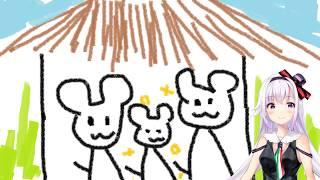 【絵本読み聞かせ】ねずみの嫁入り【6/20日アーカイブ】