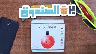 جوجل كروم كاست الجديدة | Chromecast 2015 | فتح صندوق
