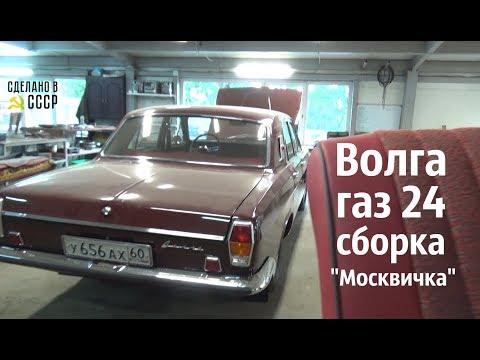 """ВОЛГА газ 24. СБОРКА в разгаре. """"Москвичка"""""""
